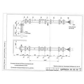 Водомерный узел I-100.сч.100 И ЦИРВ 02А.00.00.00. (л.44,45), фото