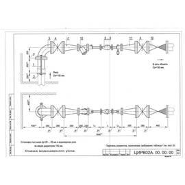 Водомерный узел I-150.сч.25 И ЦИРВ 02А.00.00.00. (л.62,63), фото