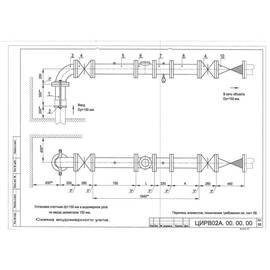 Водомерный узел I-150.сч.150 И ЦИРВ 02А.00.00.00. (л.68,69), фото