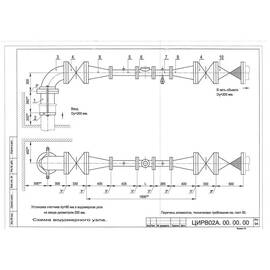 Водомерный узел I-200.сч.200 И ЦИРВ 02А.00.00.00. (л.94,95), фото