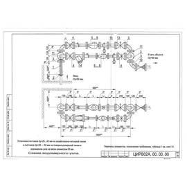 Водомерный узел II-50.сч.25 И (сч.25 И) ЦИРВ 02А.00.00.00. (л.20,21), фото