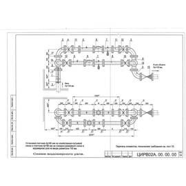 Водомерный узел II-100.сч.80 И (сч.80 И) ЦИРВ 02А.00.00.00. (л.54,55), фото