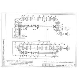 Водомерный узел II-150.сч.40 И (сч.100 И) ЦИРВ 02А.00.00.00. (л.74,75), фото