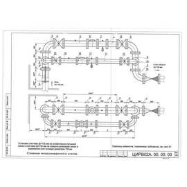 Водомерный узел II-150.сч.100 И (сч.150 И) ЦИРВ 02А.00.00.00. (л.86,87), фото